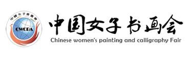 签约:中国女子书画会