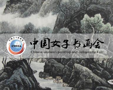 中国女子书画会官网