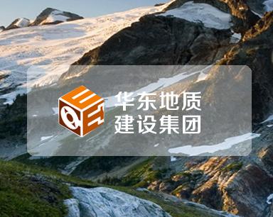 江苏华东地质建设集团有限公司