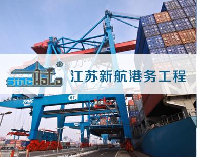 江苏新航港务工程有限公司